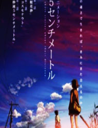 5 Centimeters per Second (Sub)