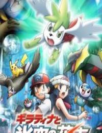 Pokemon: Giratina and the Sky Warrior (Sub)